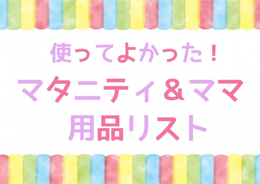 f:id:yuikoyuiko:20190508230750j:image
