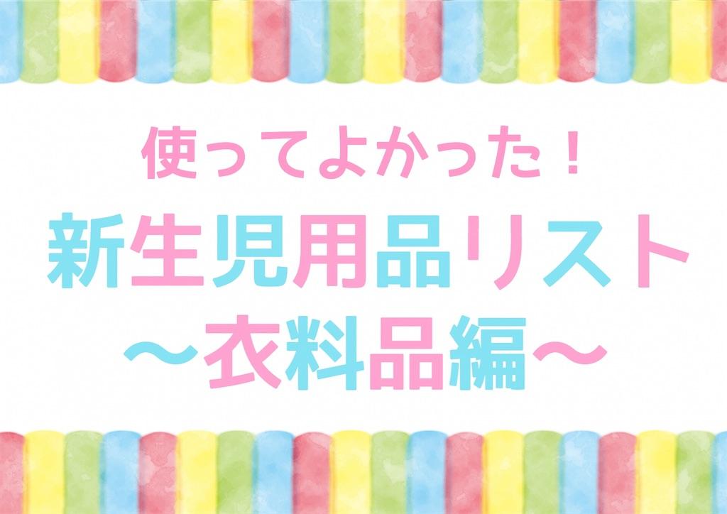 f:id:yuikoyuiko:20190513222535j:image