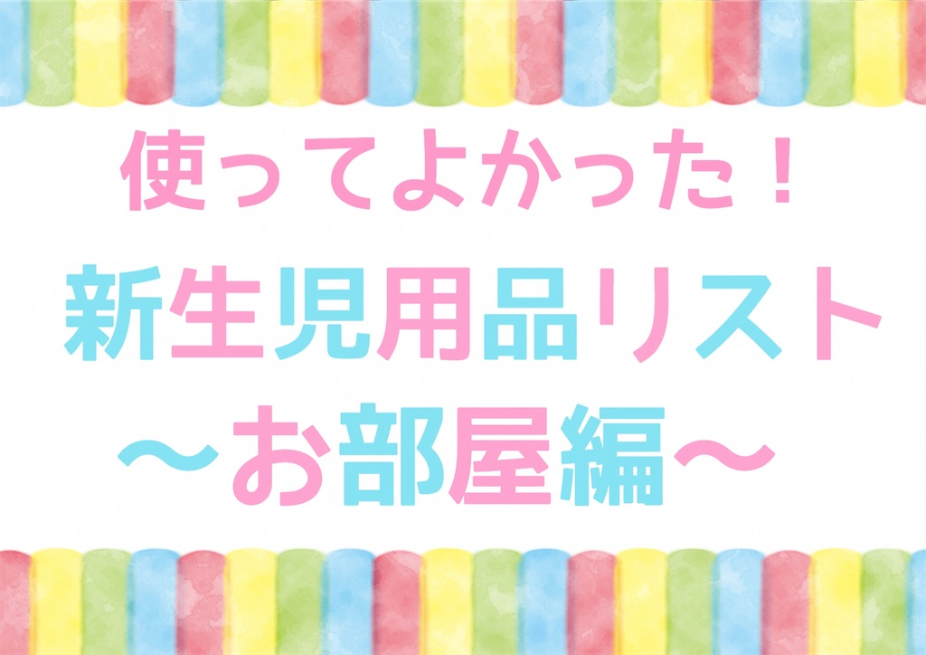 f:id:yuikoyuiko:20190612084314j:image