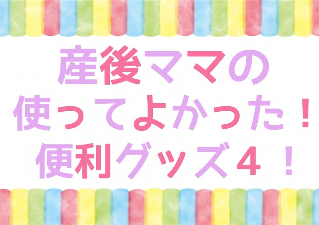 f:id:yuikoyuiko:20190612085941j:image