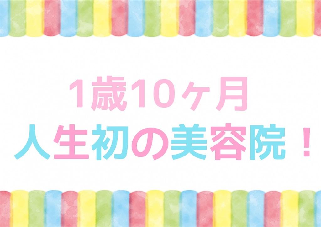 f:id:yuikoyuiko:20191026231739j:image