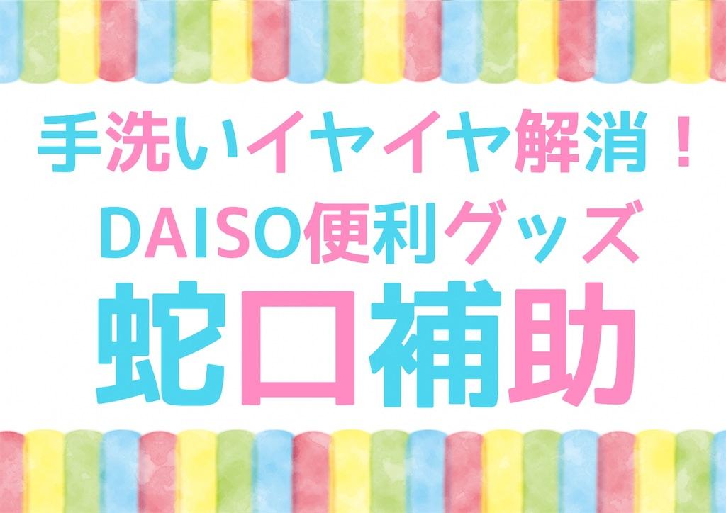 f:id:yuikoyuiko:20200127221402j:image