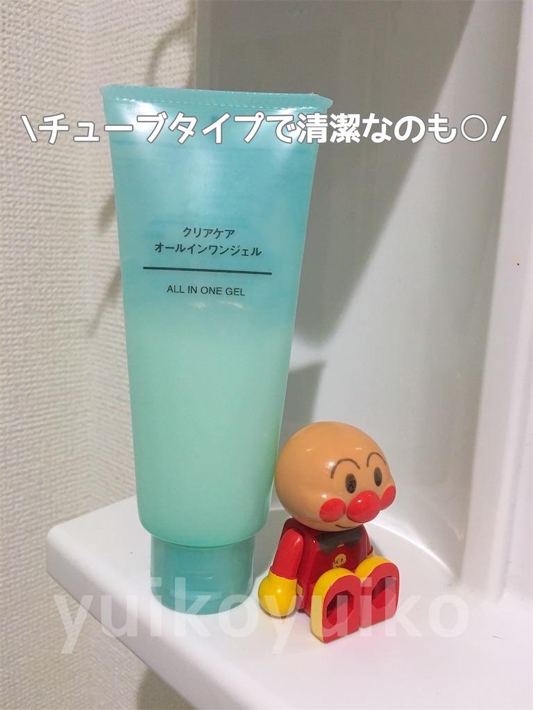 f:id:yuikoyuiko:20200412172903j:image