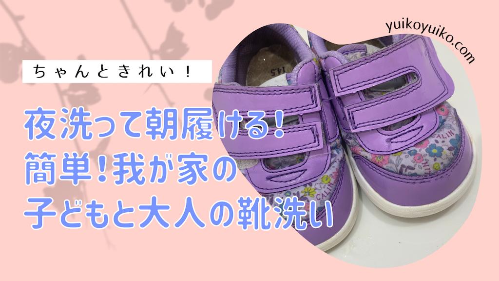 f:id:yuikoyuiko:20210822011516p:image