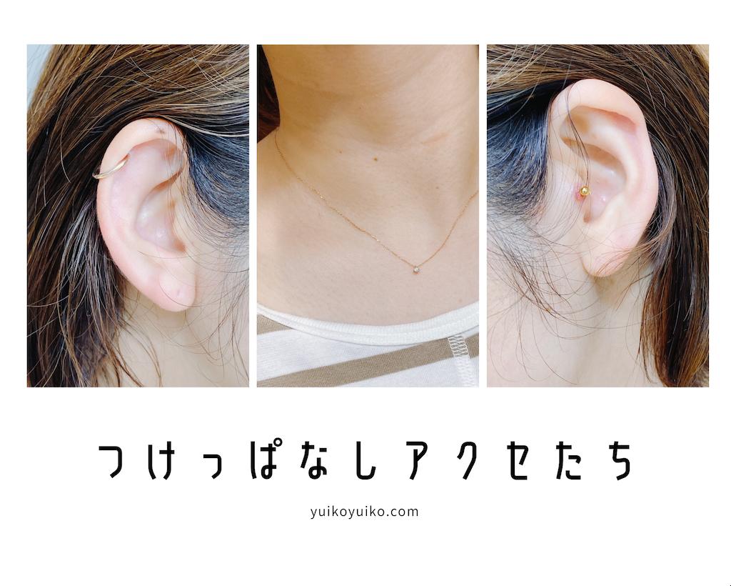 f:id:yuikoyuiko:20210830232803p:image
