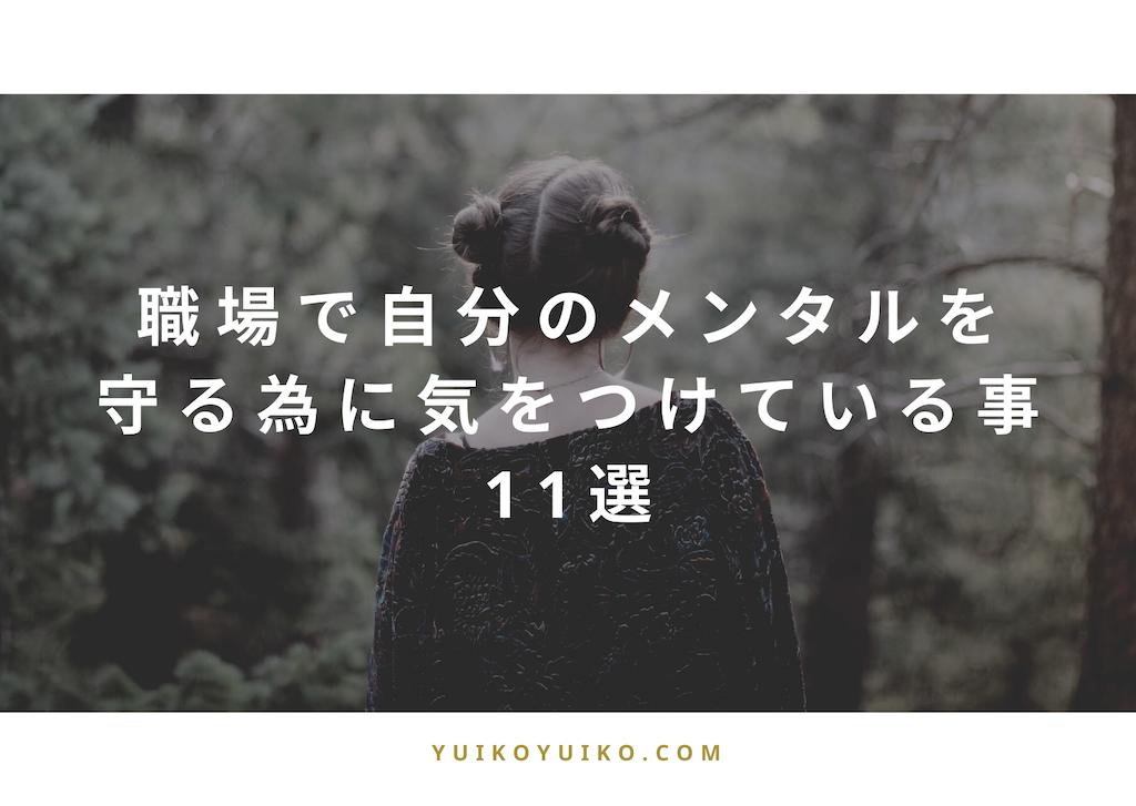 f:id:yuikoyuiko:20210903170103p:image