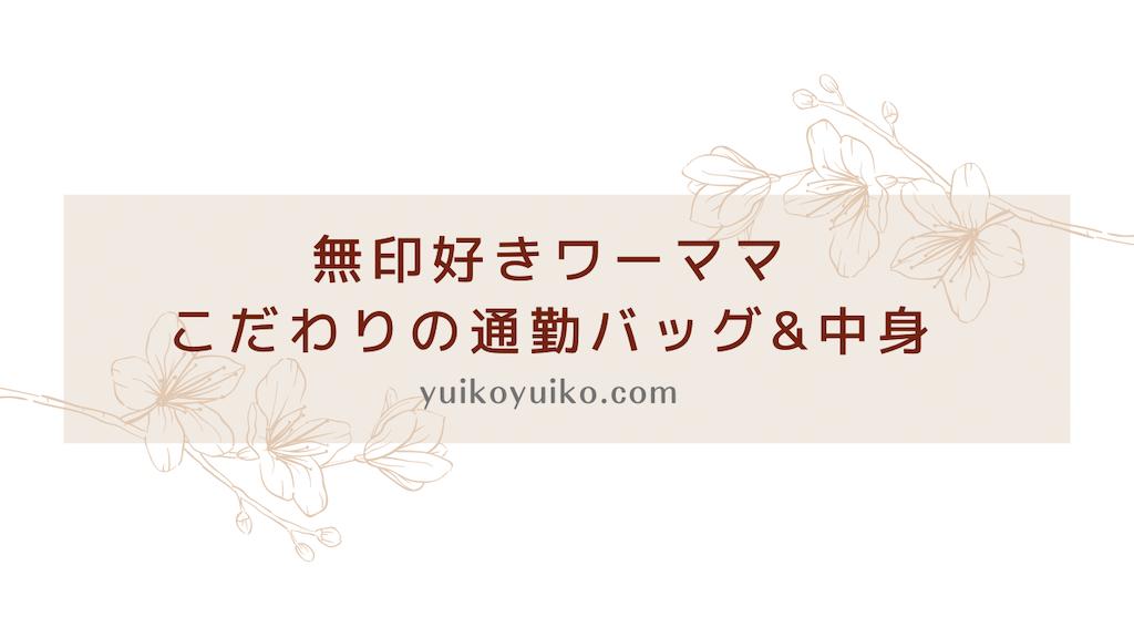 f:id:yuikoyuiko:20210908130521p:image