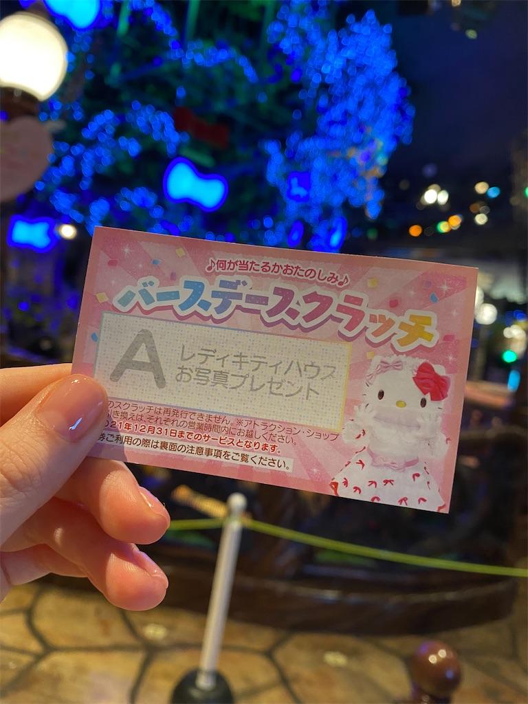 f:id:yuikoyuiko:20211010005313j:image