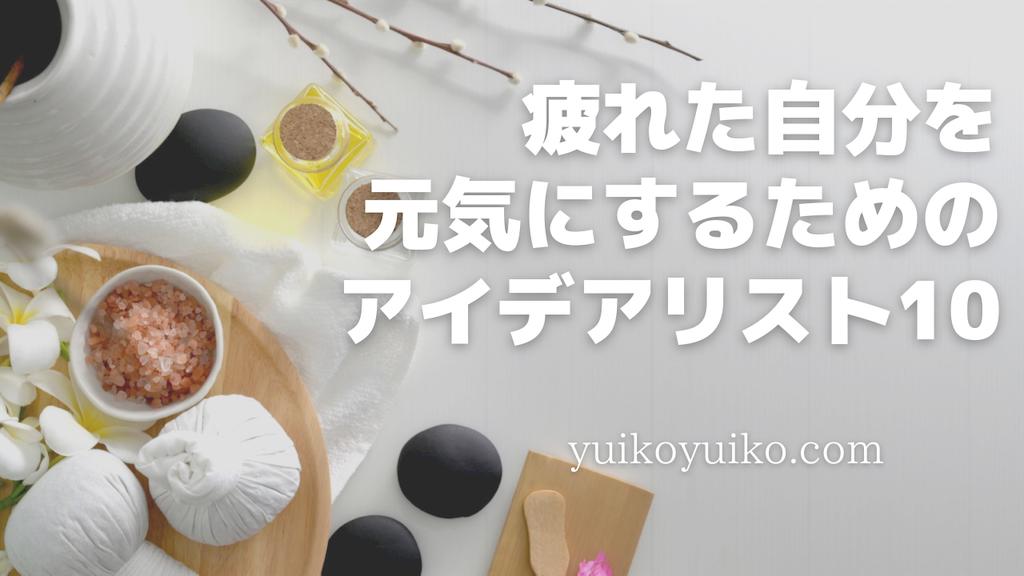 f:id:yuikoyuiko:20211014233427p:image
