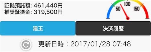 f:id:yuimaichimoku:20170128080047j:image
