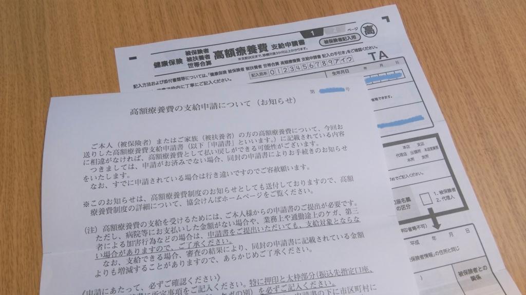 f:id:yuimama0203:20180110204012j:plain