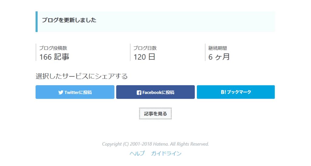 f:id:yuimama0203:20180516235956p:plain