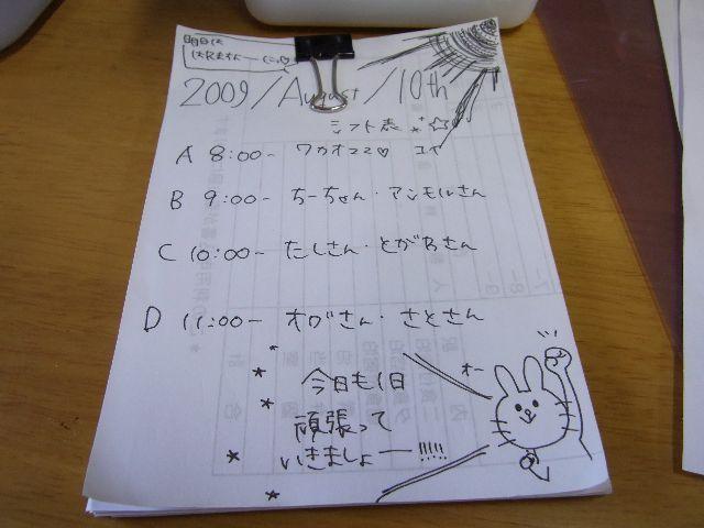 f:id:yuimar:20100720192908j:image:w510