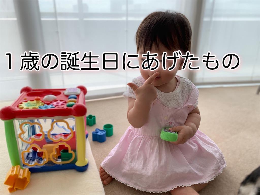 f:id:yuimaru0621:20190820144147j:image
