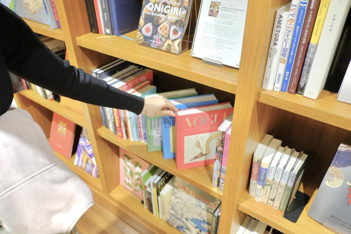 蔦屋書店ディレクションの書籍を手に取ってみた
