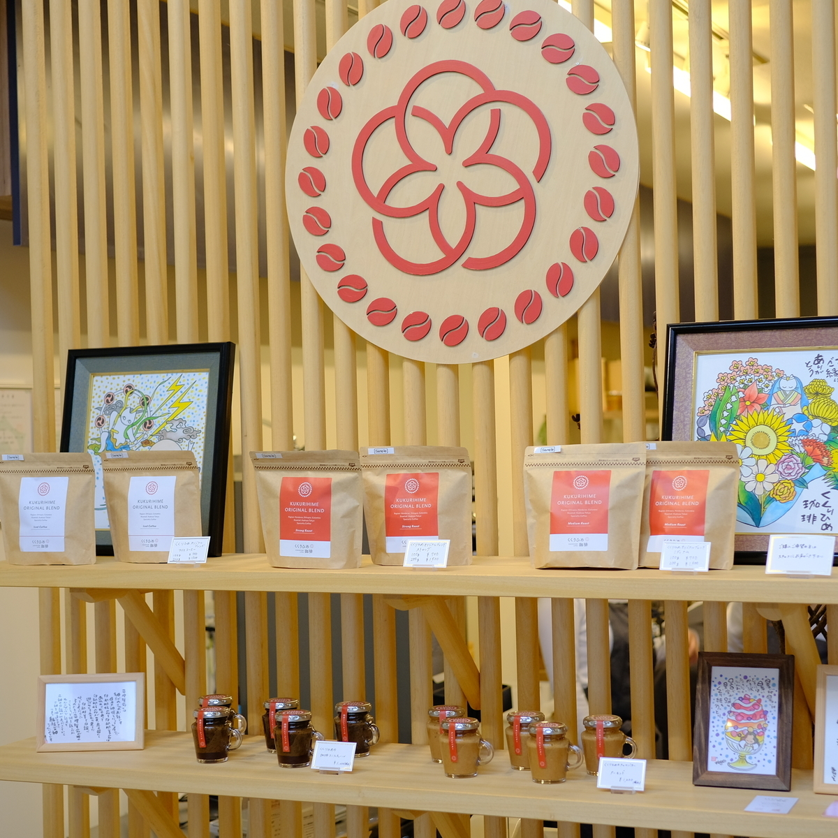 店内の珈琲豆とナッツバターコンフィチュールの販売