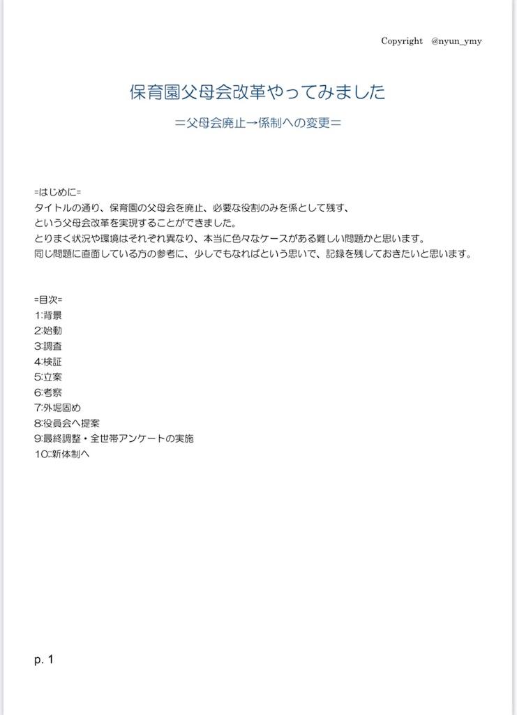 f:id:yuinammy:20210416131544j:image