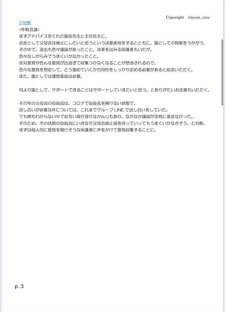 f:id:yuinammy:20210416131554j:image