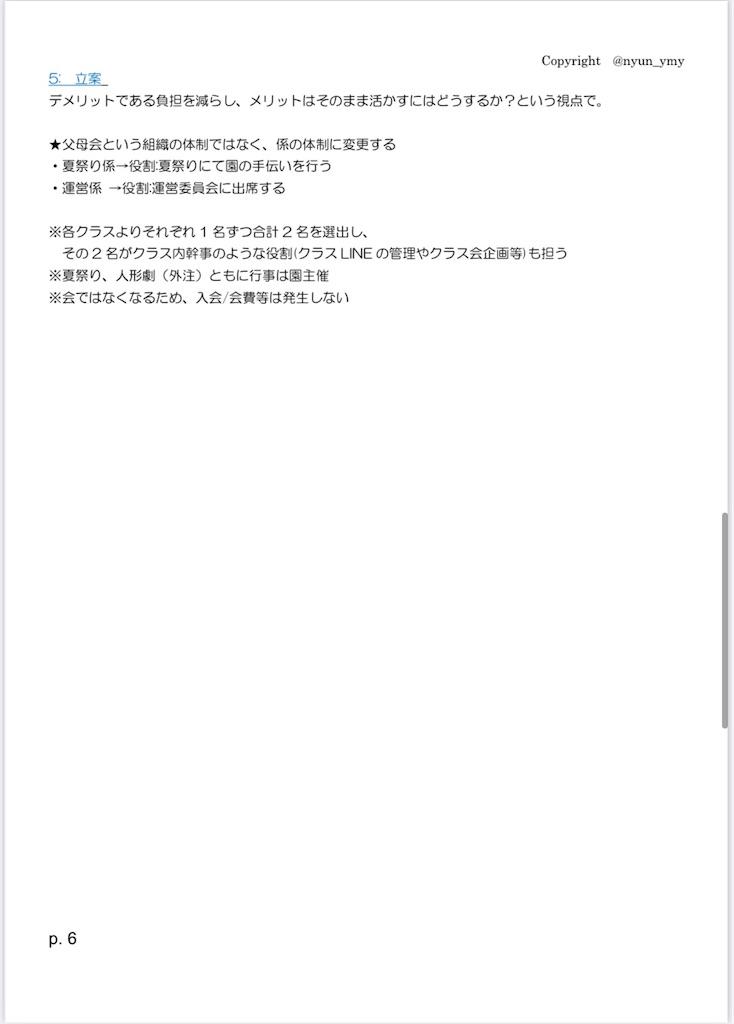 f:id:yuinammy:20210416131626j:image