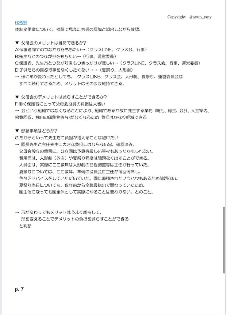 f:id:yuinammy:20210416131631j:image