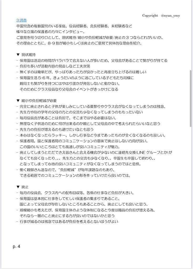 f:id:yuinammy:20210416131635j:image