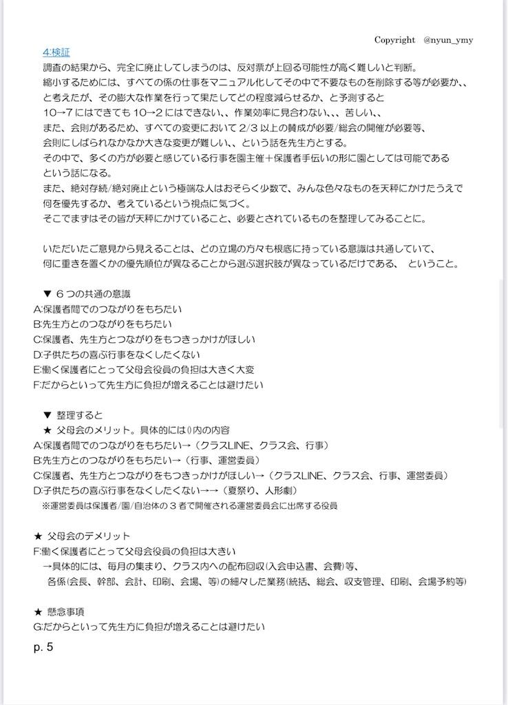 f:id:yuinammy:20210416131639j:image