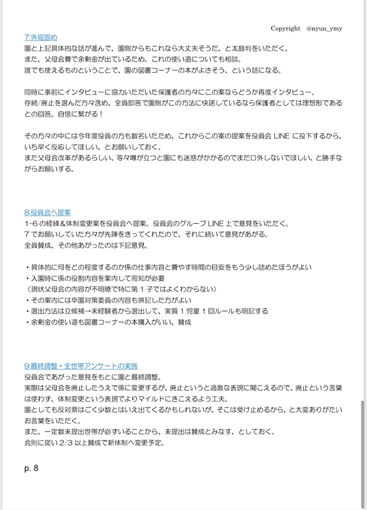 f:id:yuinammy:20210416131700j:image