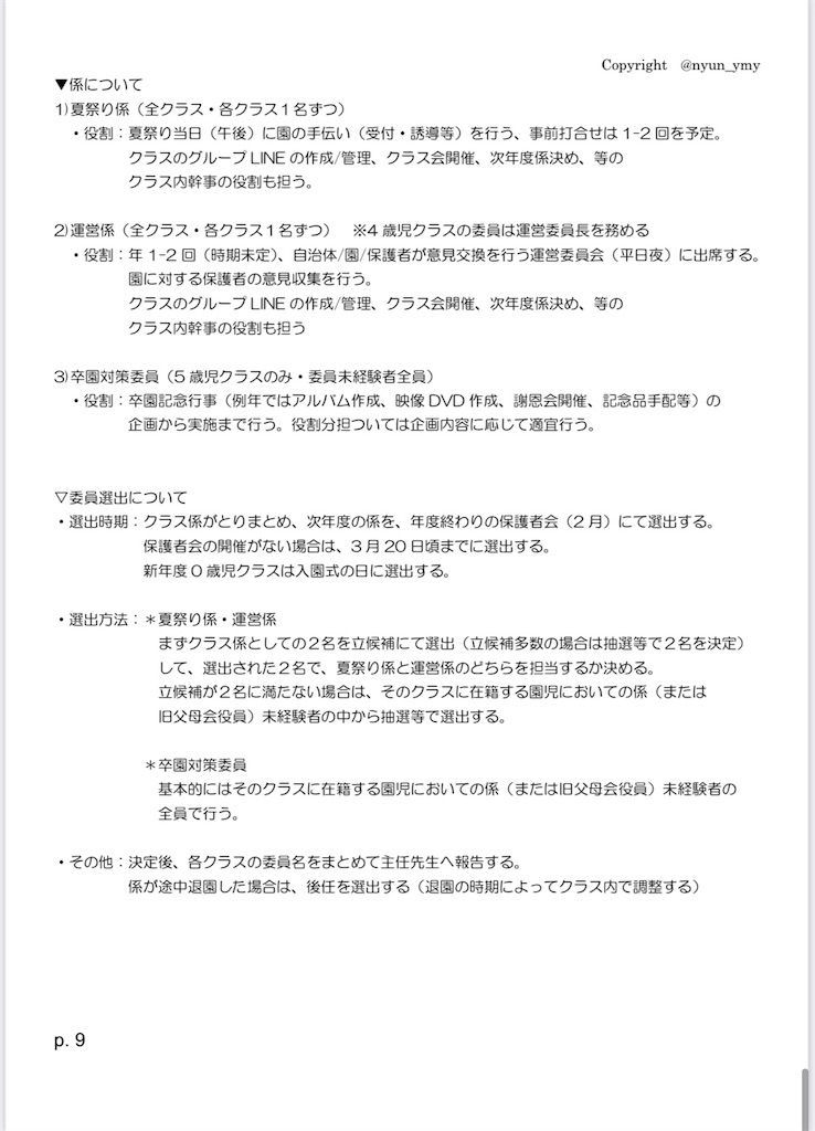 f:id:yuinammy:20210416131704j:image