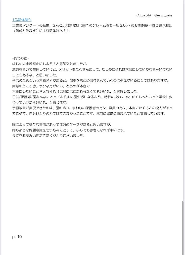 f:id:yuinammy:20210416131709j:image