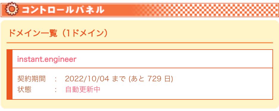 f:id:yuinomi:20201006065728p:plain