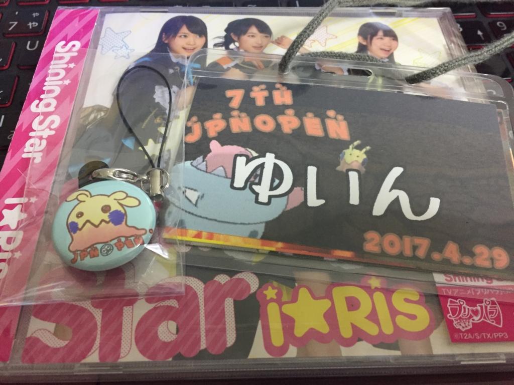 f:id:yuinpoke25:20170507175204j:plain