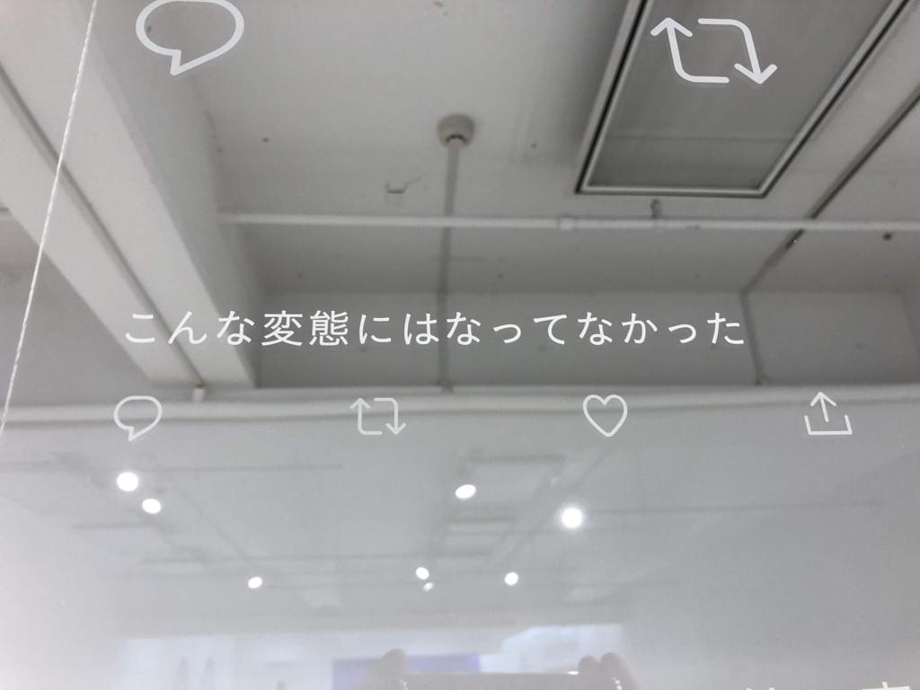 f:id:yuioptimist:20180617125251j:plain