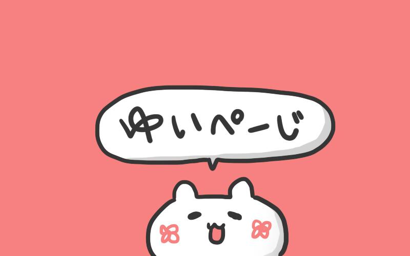 f:id:yuipe:20180422004530j:plain