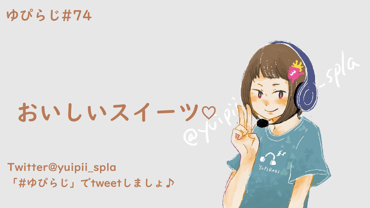 f:id:yuipii_spla:20210130054946p:plain