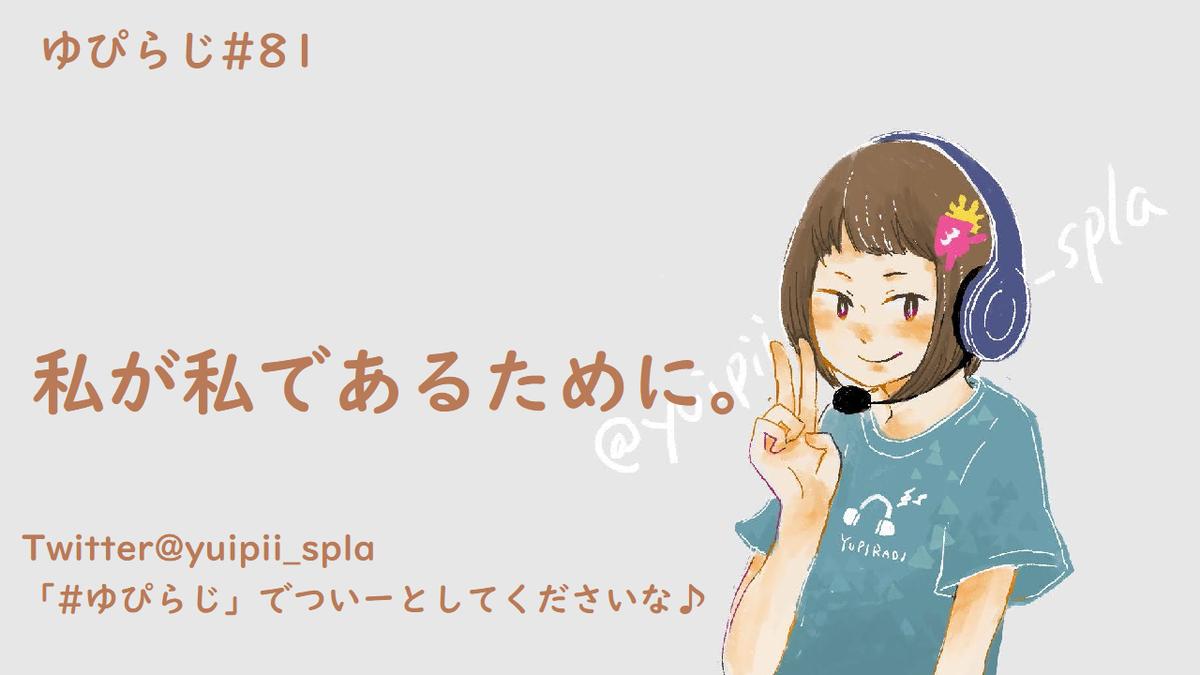 f:id:yuipii_spla:20210210024032p:plain