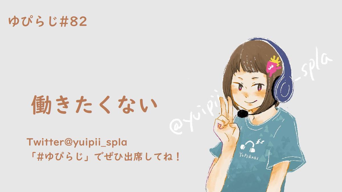 f:id:yuipii_spla:20210211015535p:plain