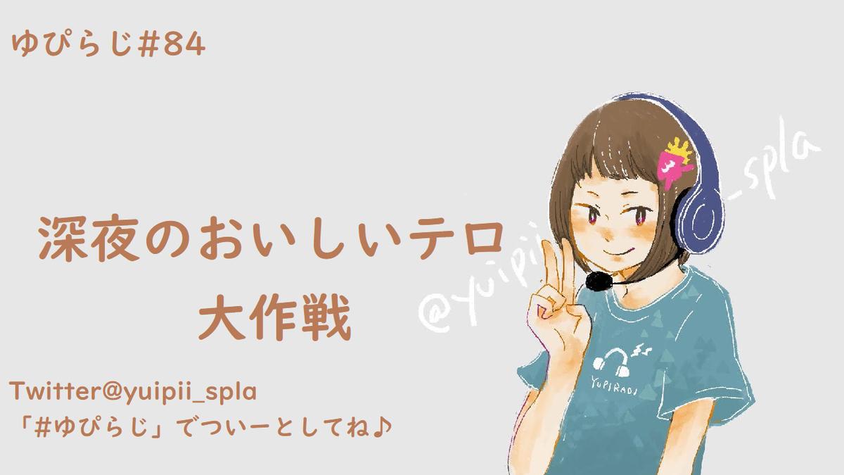 f:id:yuipii_spla:20210213022134p:plain