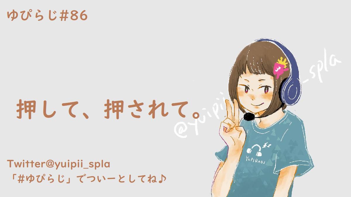 f:id:yuipii_spla:20210218023552p:plain