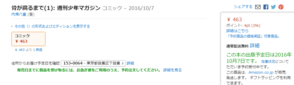 f:id:yuirei-1107:20160911020842p:plain