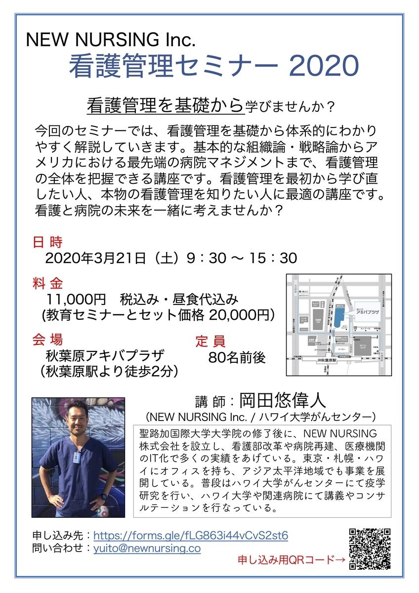 f:id:yuito33:20200113083539j:plain