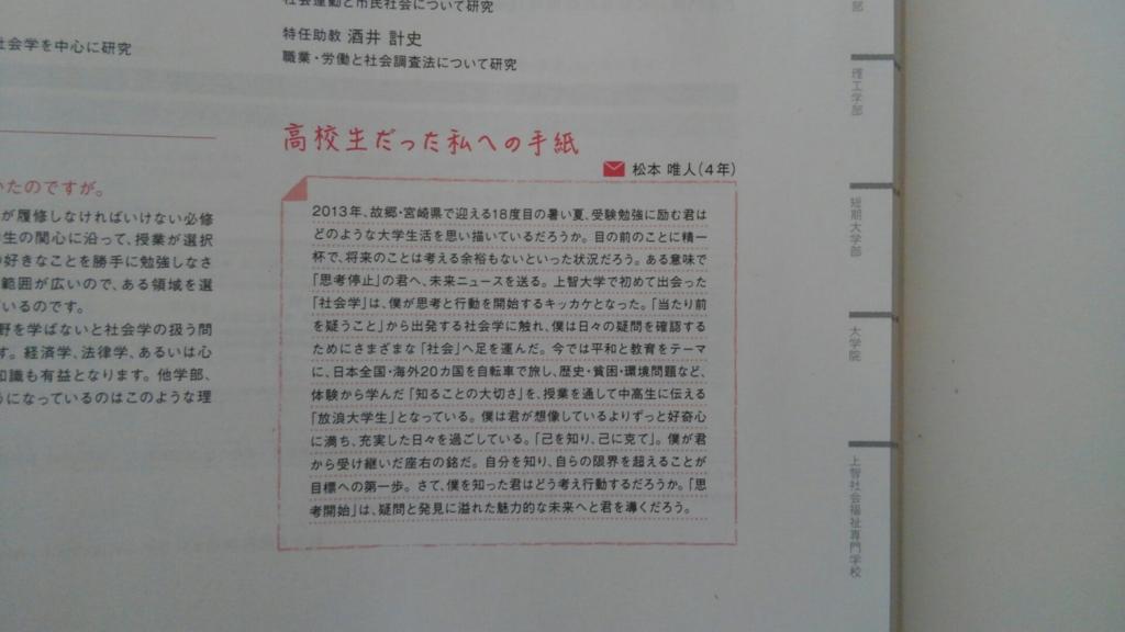 f:id:yuitoHitoritabi:20170516165910j:plain