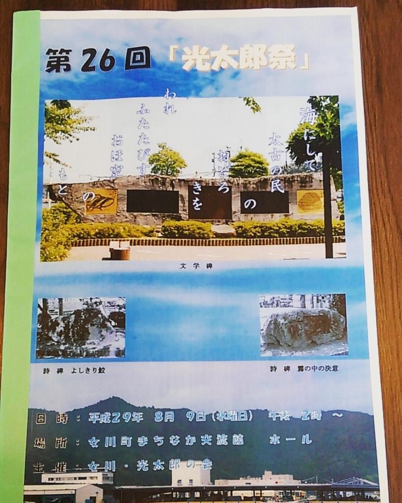f:id:yuitoHitoritabi:20170810151405j:plain