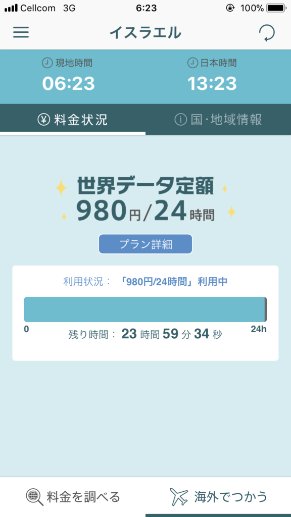 f:id:yuitoHitoritabi:20180214014503p:plain