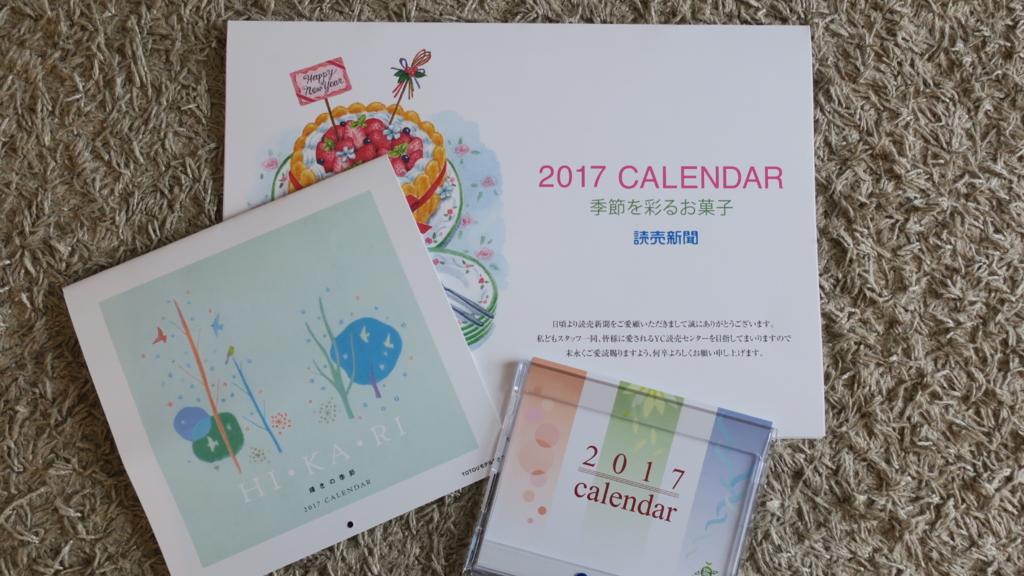 f:id:yuiyou831:20170119140929j:plain