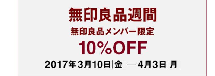f:id:yuiyou831:20170314181015p:plain