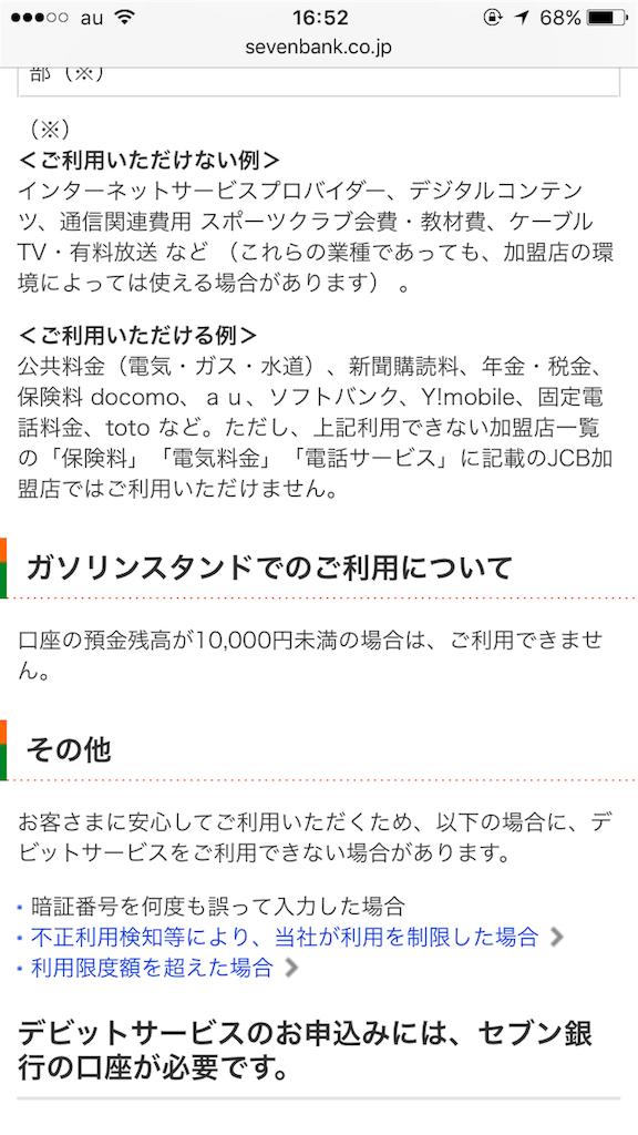 f:id:yuiyui1226802:20170717165255p:image