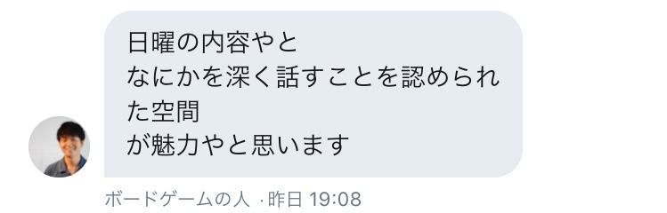 f:id:yuji-52-grn-00:20181213125801j:plain