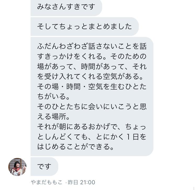 f:id:yuji-52-grn-00:20181213130911j:plain