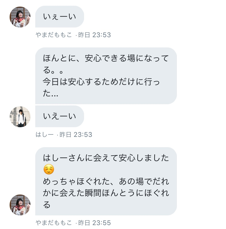 f:id:yuji-52-grn-00:20181213132216j:plain