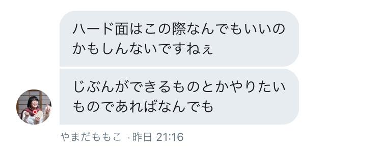 f:id:yuji-52-grn-00:20181213132957j:plain